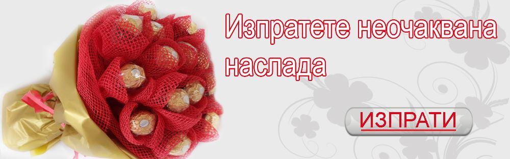 Букет от бонбони