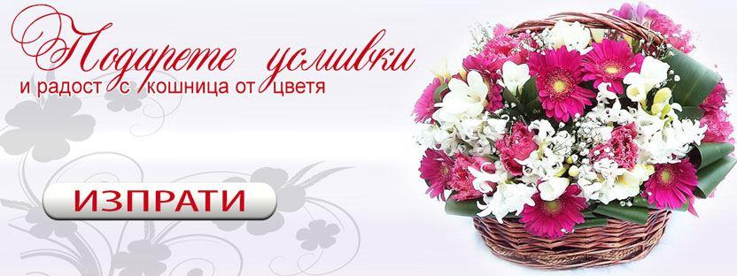 Доставка на кошници с цветя