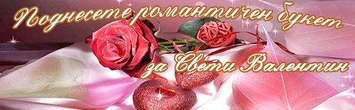 Цветя за Свети Валентин